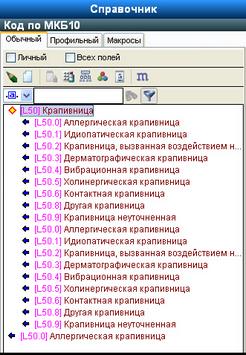 Подключение классификатора к контекстному справочнику
